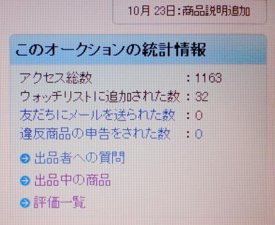 Cimg9703_convert_20111029114009
